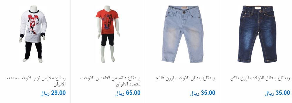 ملابس اولادي من متجر رد تاغ